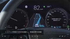 図4 メーターパネルに表示されるハンズオフでの車線変更を示す矢印