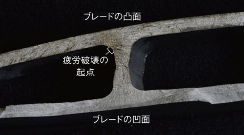 図5 ファンブレード破断面の拡大写真