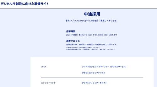 「デジタル庁創設に向けた準備サイト」で2021年4月27日から第2弾となる民間人の公募を開始した