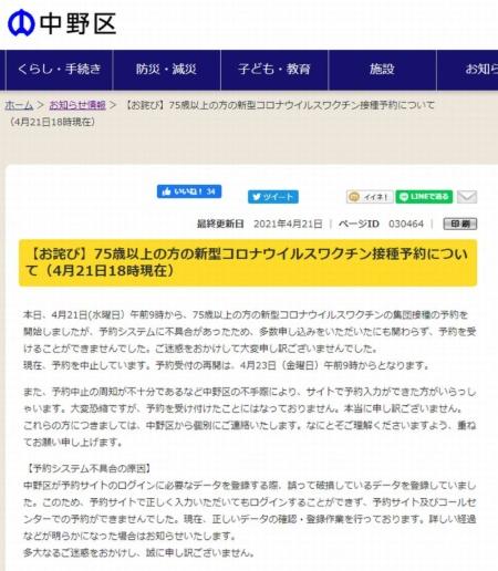 東京都中野区が2021年4月21日にWebサイトに掲載したおわび