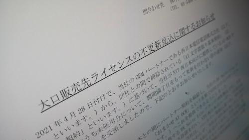 AI insideが2021年4月28日に発表したNTT西日本との大口契約の不更新についての文章