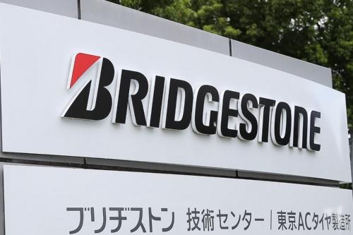 ブリヂストン技術センター/東京ACタイヤ製造所