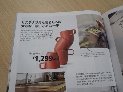 PLA製マグを宣伝するイケアのカタログ