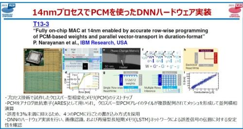 IBMの「14nmプロセスで試作した、クロスバー型相変化メモリー(PCM)活用のDNN(Deep Neural Network)処理回路」