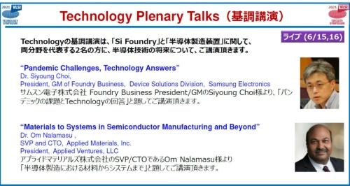 Technology部門の基調講演
