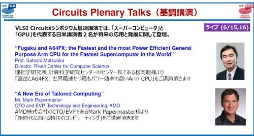 Circuits部門の基調講演