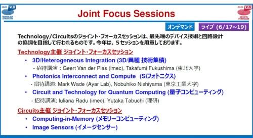 Technology部門とCircuits部門が共同で行うジョイント・フォーカス・セッション(JFS)