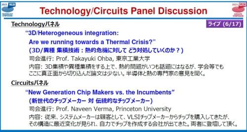 Technology部門とCircuits部門がそれぞれで行うパネル討論