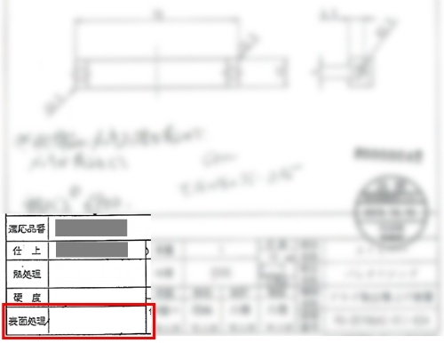 【CASE2】表面処理に関する問題を抱えた図面