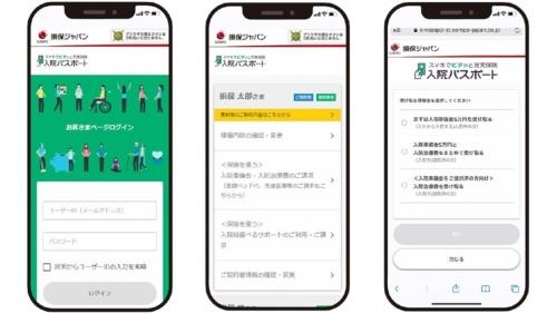 損害保険ジャパンの新しい医療保険「スマホでピタッと充実保険 入院パスポート」の画面例。2021年6月25日に販売を始める