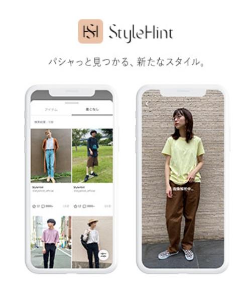 利用者にコーディネートを提案する「StyleHint」の画面例。このサービスの運営にAIを活用する