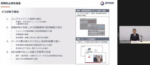 試験データの改ざんについてオンライン会見を開いたJSSJ