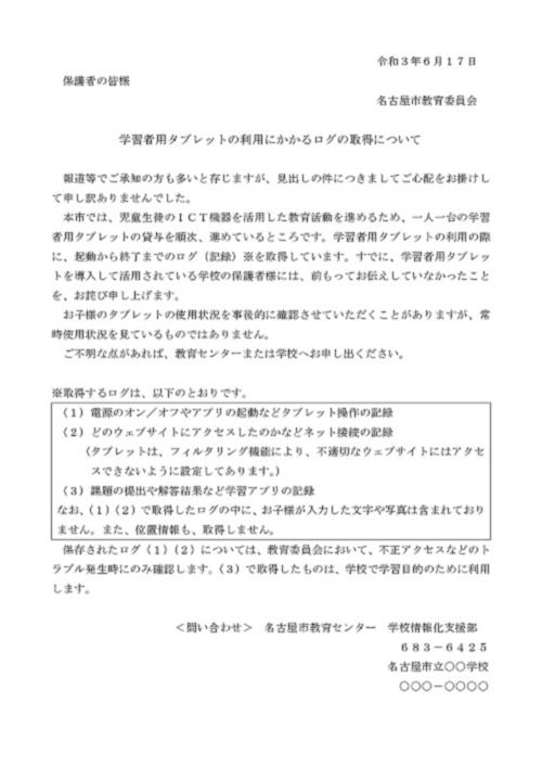 保護者に対してログの収集目的を説明する資料。2021年6月17日に配布した