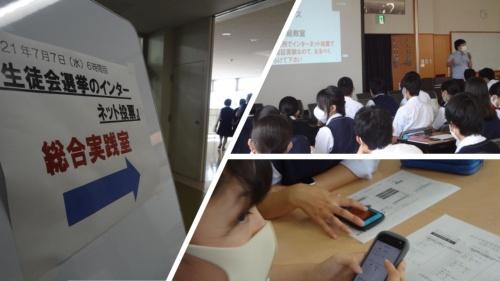 茨城県立並木中等教育学校で実施された生徒会選挙のインターネット投票の模様
