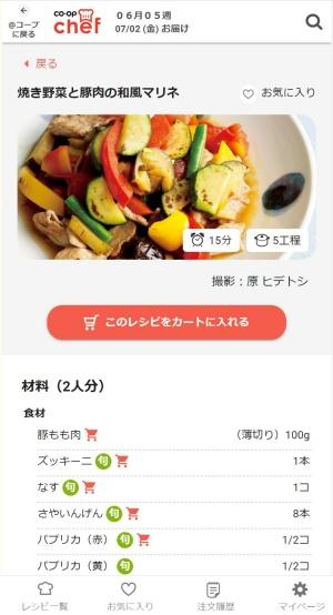 注文サイトのレシピから、食材をカートに入れる
