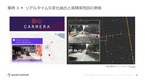 データの抽出と地図への反映にカーメラの技術を生かす