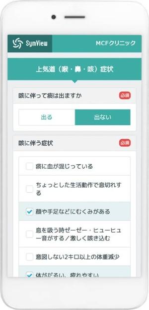 クラウド型Web問診システム「SymView」