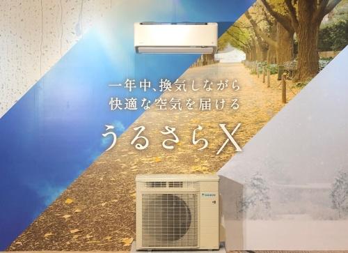 家庭用エアコン「うるさらX」の新製品