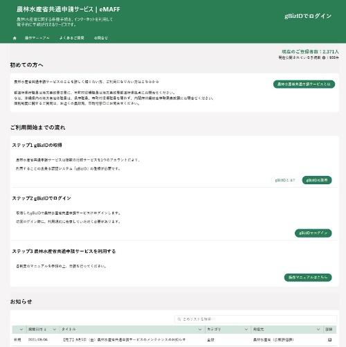 農林水産省の共通申請サービス(eMAFF)のWeb画面