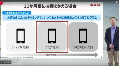 NTTドコモはiPhone 13に合わせて「残価設定型」の24回分割払いプログラムを導入