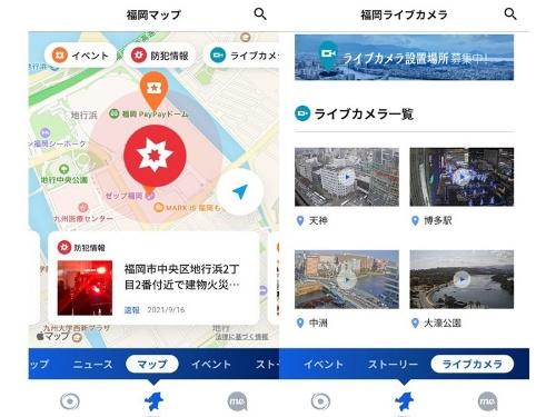 地図上にニュースを配置したマップUIとライブカメラ(出所:西日本新聞社)