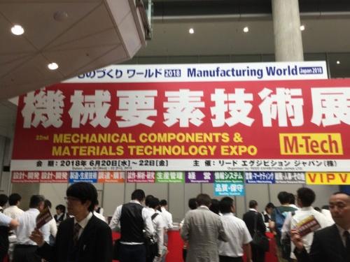 図1 機械要素技術展(M-Tech)