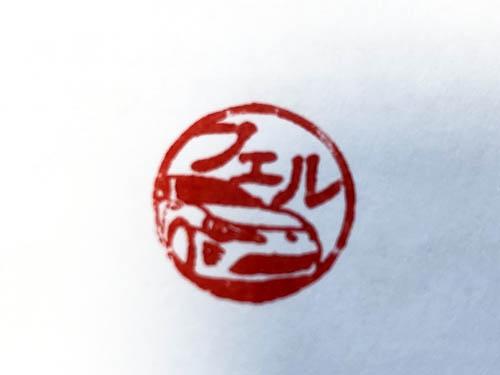 これが問題の86フェル判子。「名車印鑑」はシリーズ化されている模様。しかし多田さんをメッセンジャーボーイとして走らせるとは、何ということをしてくれたのでしょう。あの人偉いんですよ。