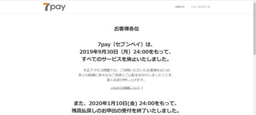 7payのサービス廃止を伝えるページ
