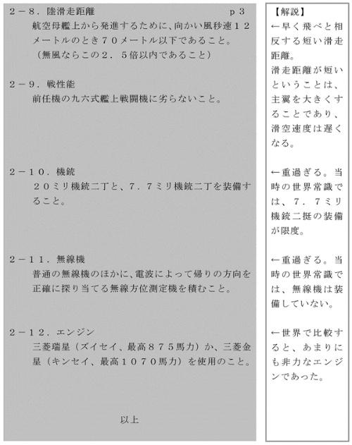 図5●零戦の企画書(その3)