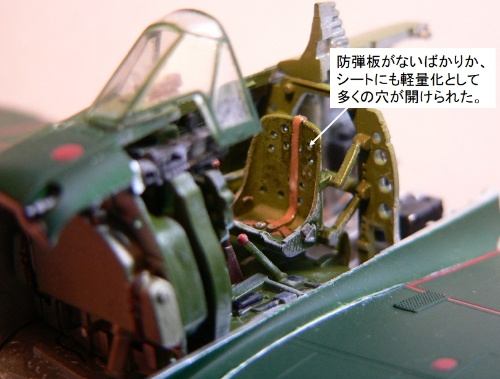 図2●徹底した零戦の軽量化(國井技術士設計事務所作成)