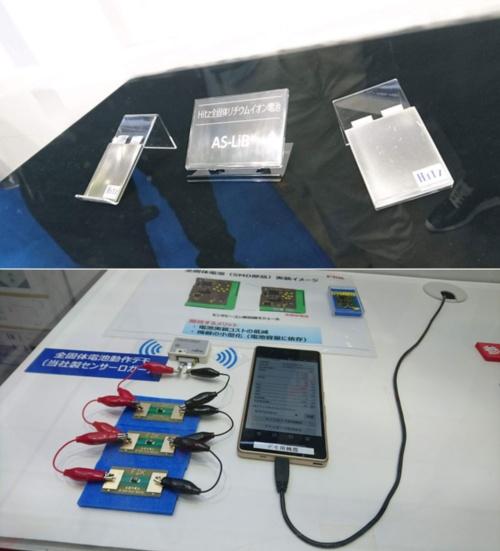 「バッテリージャパン2019」に展示された日立造船(上)とFDK(下)の全固体電池
