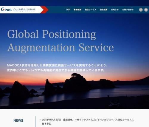 GAPSのWebサイト。トップページで豊田通商の出資を報じる。
