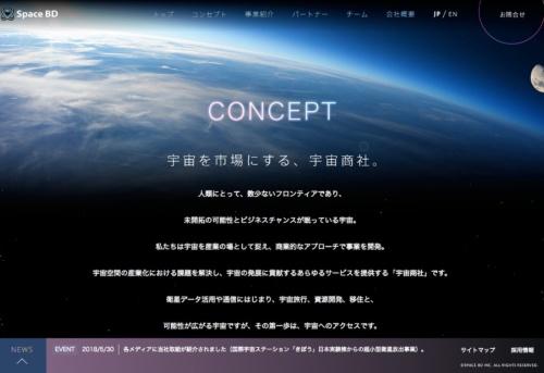「宇宙商社」Space BDのホームページ