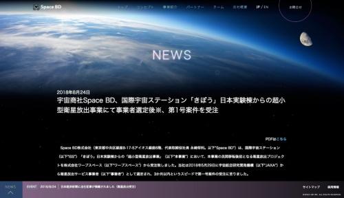 Space BD、ISS「きぼう」放出事業第1号案件を受注