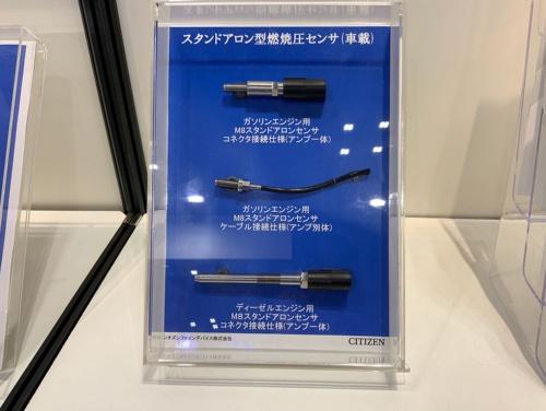 シチズンファインデバイスの燃焼圧センサー