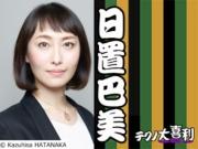 日置 巴美(ひおき ともみ)