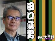 田口 眞男(たぐち まさお)
