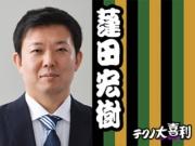 蓬田宏樹 (よもぎた・ひろき)