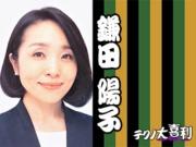 鎌田 陽子(かまだ ようこ)