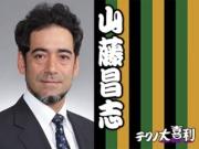 山藤 昌志(さんとう まさし)