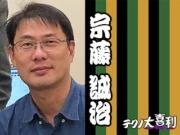 宗藤 誠治(むねとう せいじ)