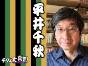 平井 千秋(ひらい ちあき)