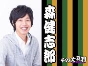 森 健志郎(もり けんしろう)