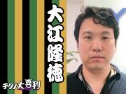 大江 隆徳(おおえ たかのり)