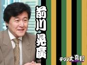前川 晃廣(まえかわ あきひろ)