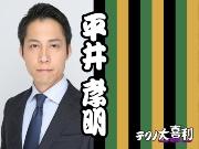 平井 孝明(ひらい たかあき)