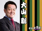 大山 聡(おおやま さとる)
