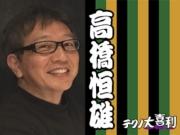 ⾼橋恒雄(たかはしつねお)