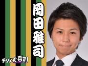 岡田 雅司(おかだ まさし)