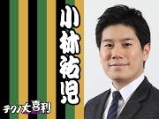 小林 祐児(こばやし ゆうじ)